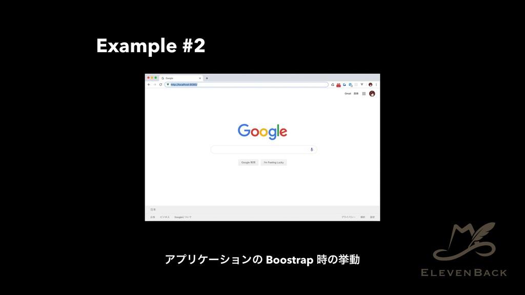 Example #2 ΞϓϦέʔγϣϯͷ Boostrap ͷڍಈ