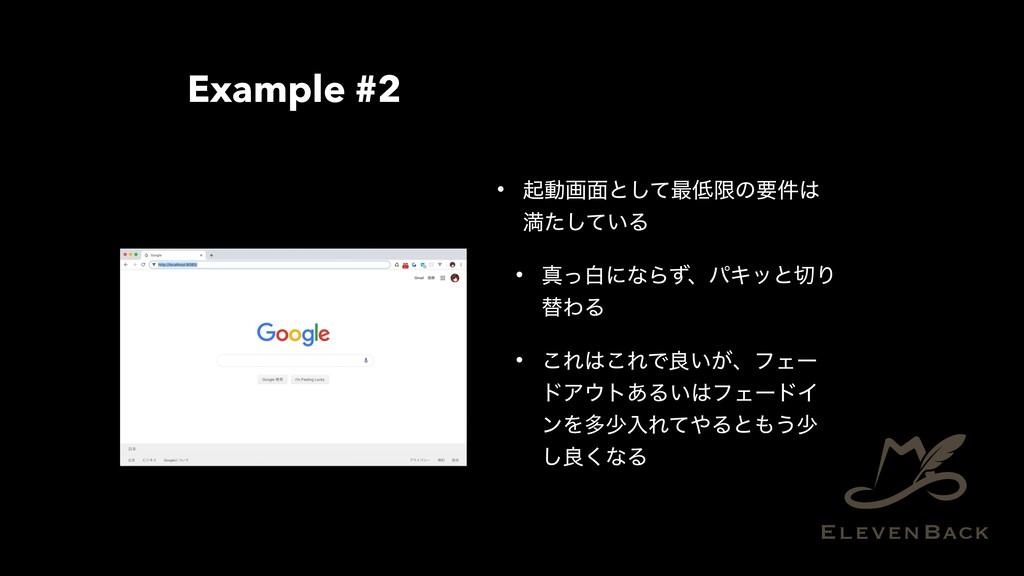 Example #2 • ىಈը໘ͱͯ͠࠷ݶͷཁ݅ ຬ͍ͨͯ͠Δ • ਅͬനʹͳΒͣɺύΩ...