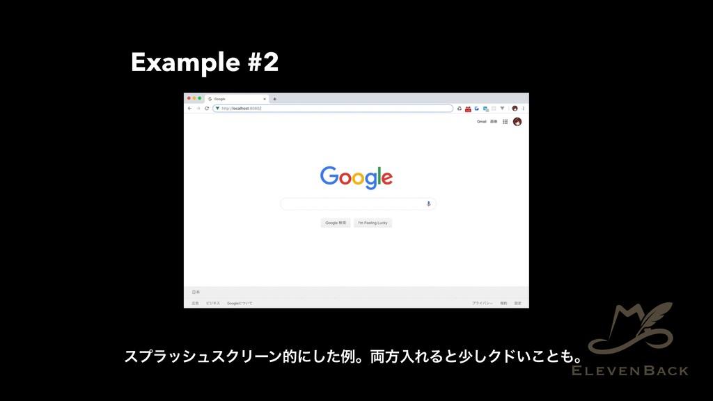Example #2 εϓϥογϡεΫϦʔϯతʹͨ͠ྫɻ྆ํೖΕΔͱগ͠Ϋυ͍͜ͱɻ