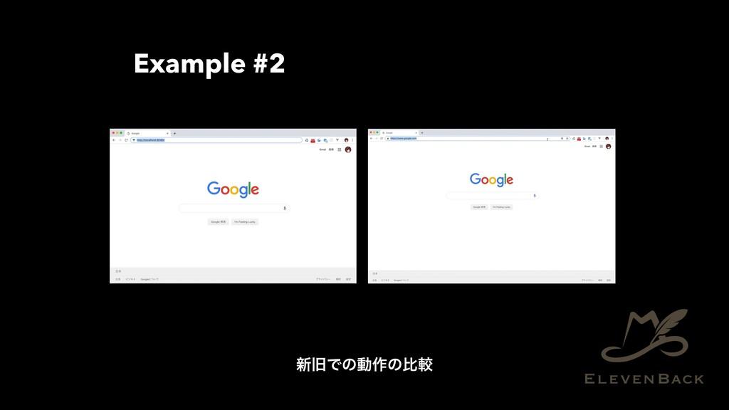 Example #2 ৽چͰͷಈ࡞ͷൺֱ