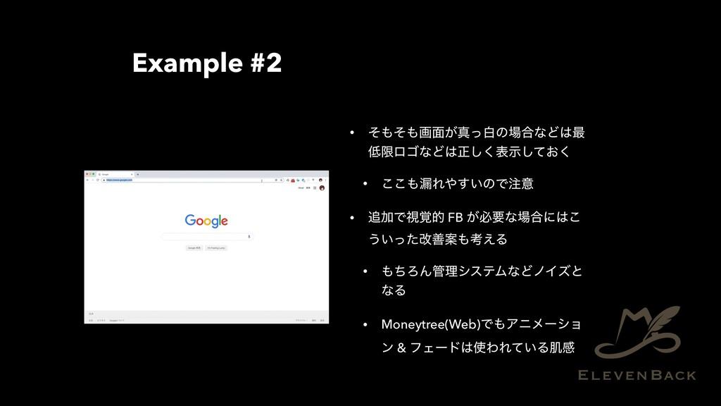 Example #2 • ͦͦը໘͕ਅͬനͷ߹ͳͲ࠷ ݶϩΰͳͲਖ਼͘͠ද͓ࣔͯ͘͠...