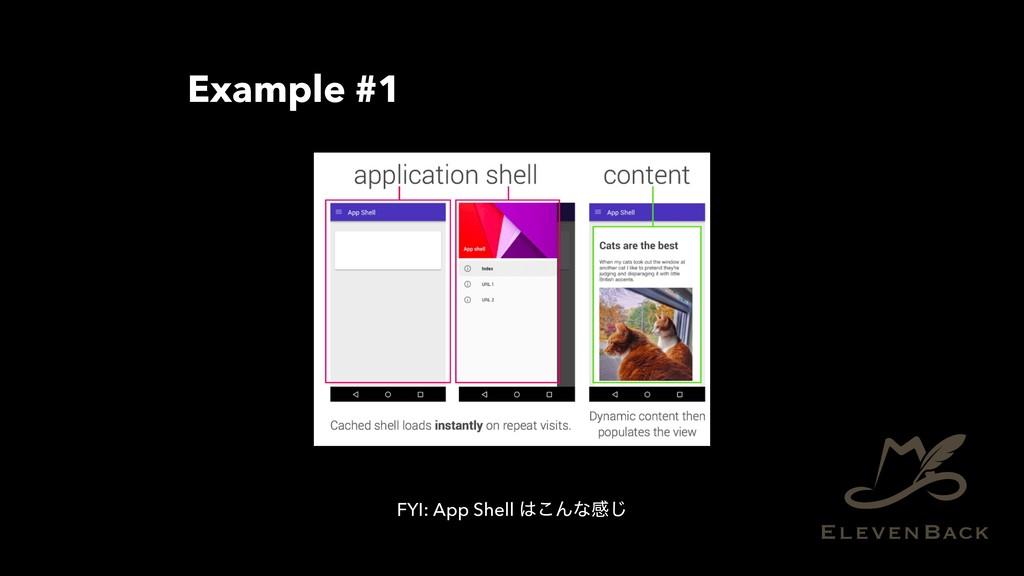 Example #1 FYI: App Shell ͜Μͳײ͡