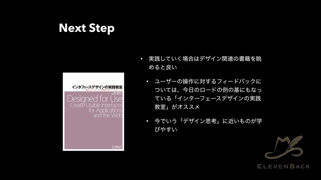 Next Step • ࣮ફ͍ͯ͘͠߹σβΠϯؔ࿈ͷॻ੶Λோ ΊΔͱྑ͍ • Ϣʔβʔͷૢ...