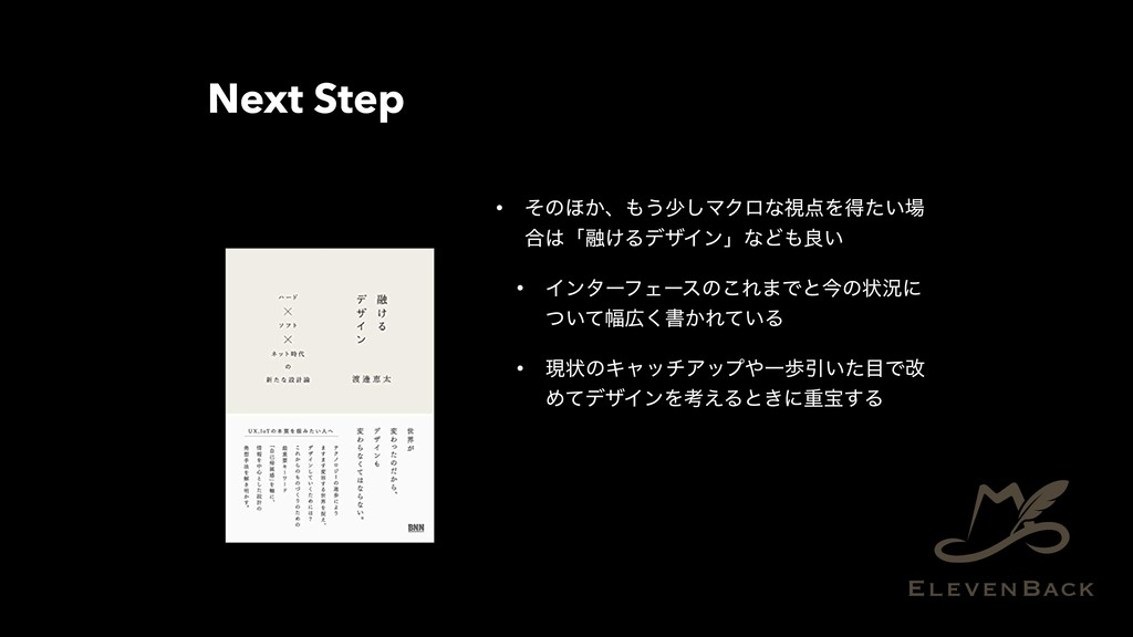 Next Step • ͦͷ΄͔ɺ͏গ͠ϚΫϩͳࢹΛಘ͍ͨ ߹ʮ༥͚ΔσβΠϯʯͳͲ...
