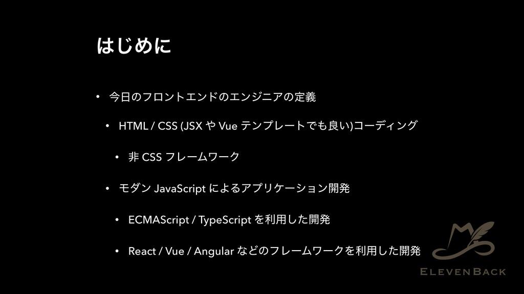 ͡Ίʹ • ࠓͷϑϩϯτΤϯυͷΤϯδχΞͷఆٛ • HTML / CSS (JSX  ...