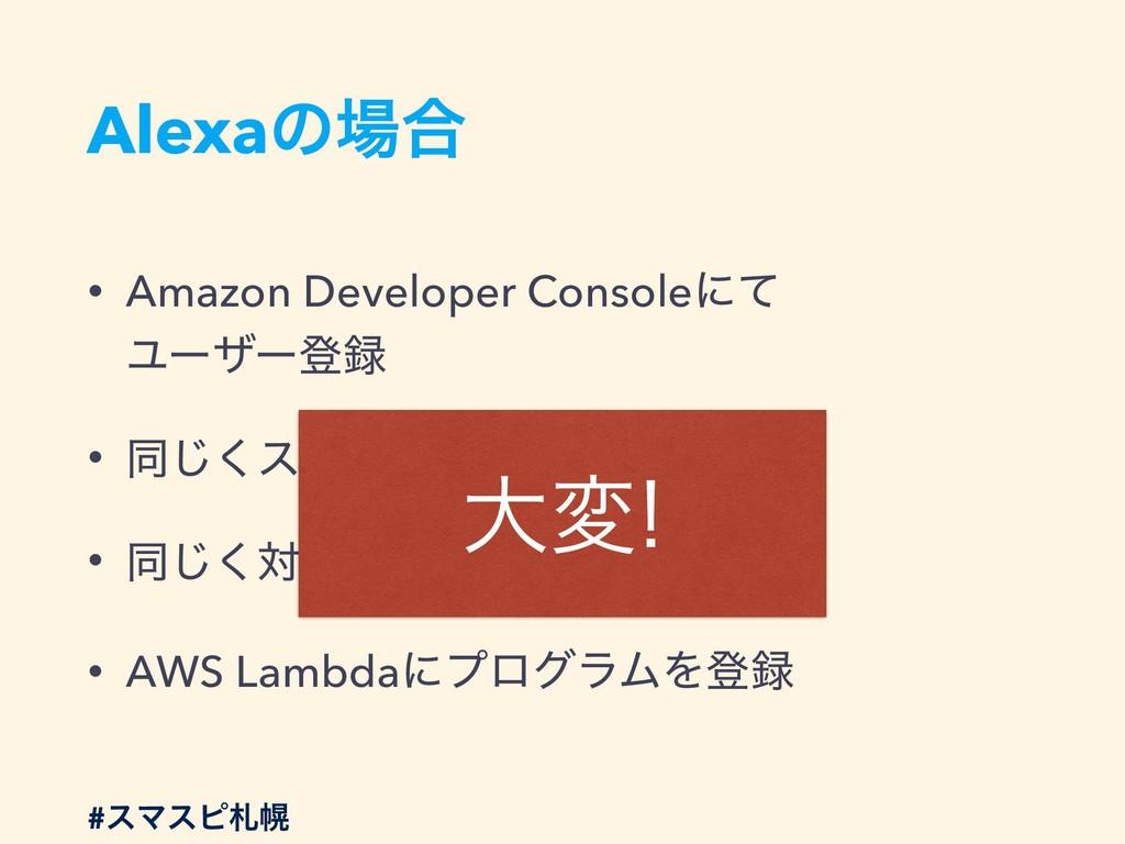 Alexaͷ߹ • Amazon Developer Consoleʹͯ Ϣʔβʔొ •...
