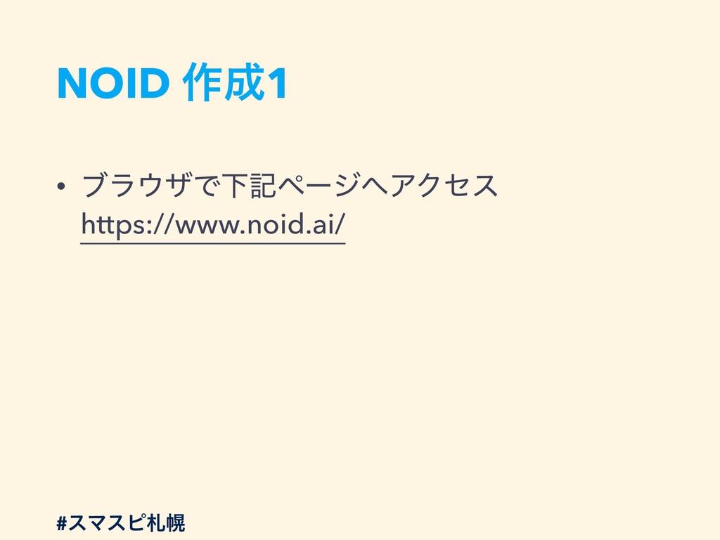 NOID ࡞1 • ϒϥβͰԼهϖʔδΞΫηε https://www.noid.ai...
