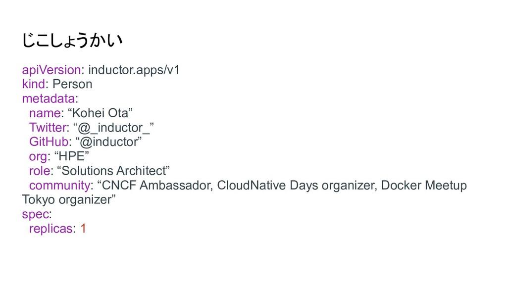 じこしょうかい apiVersion: inductor.apps/v1 kind: Pers...