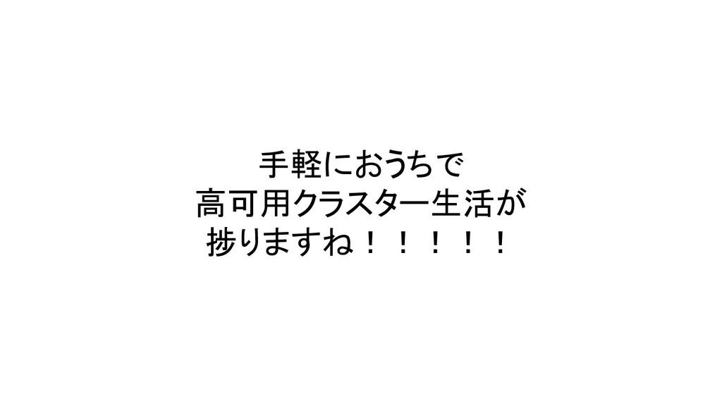 手軽におうちで 高可用クラスター生活が 捗りますね!!!!!