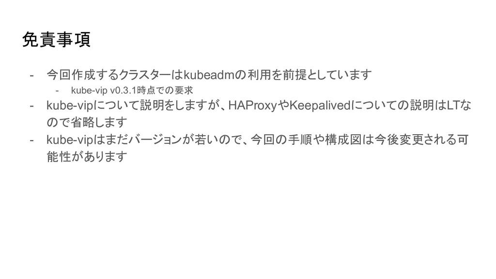 免責事項 - 今回作成するクラスターはkubeadmの利用を前提としています - kube-v...