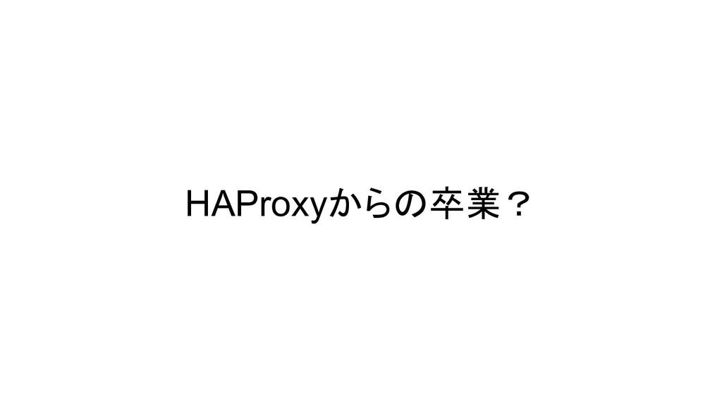 HAProxyからの卒業?