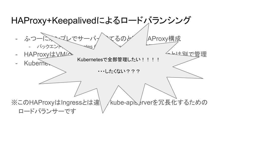 HAProxy+Keepalivedによるロードバランシング - ふつーにオンプレでサーバー建...
