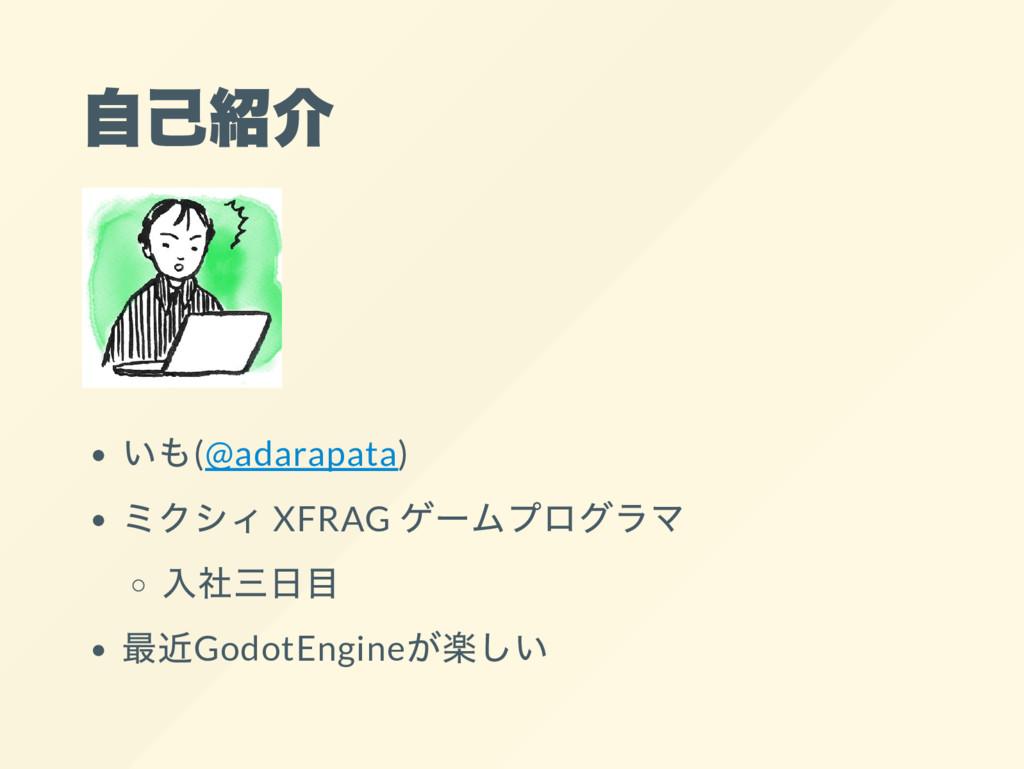 自己紹介 いも(@adarapata) ミクシィ XFRAG ゲー ムプログラマ 入社三日目 ...
