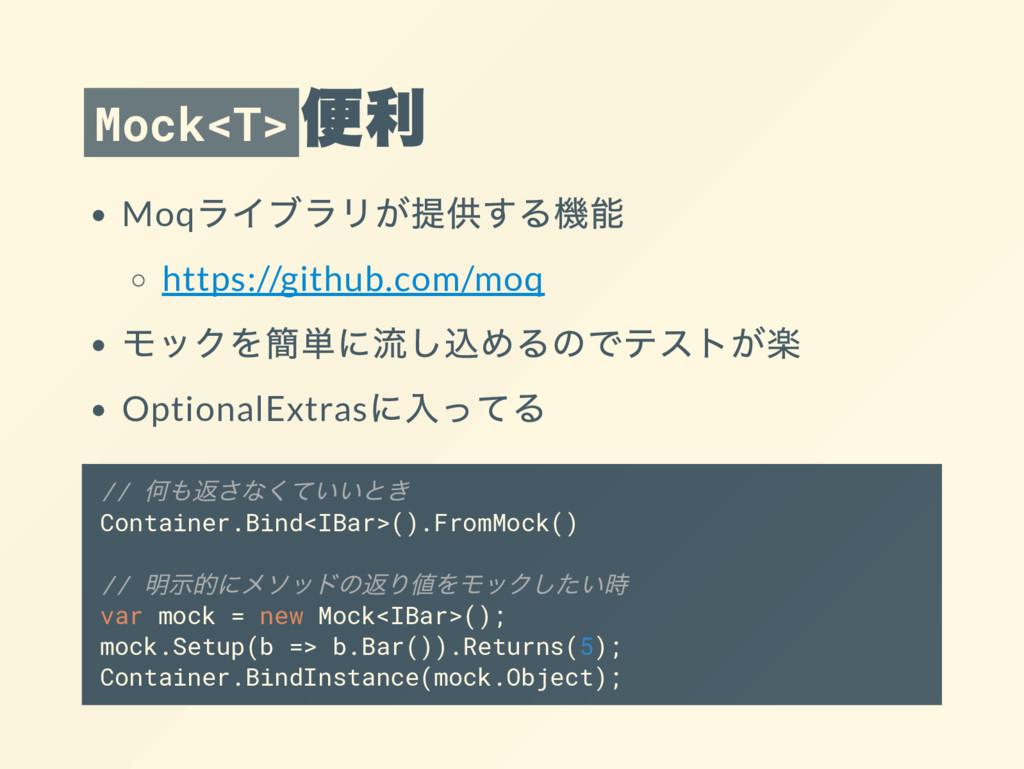 Mock<T> 便利 Moq ライブラリが提供する機能 https://github.com/...