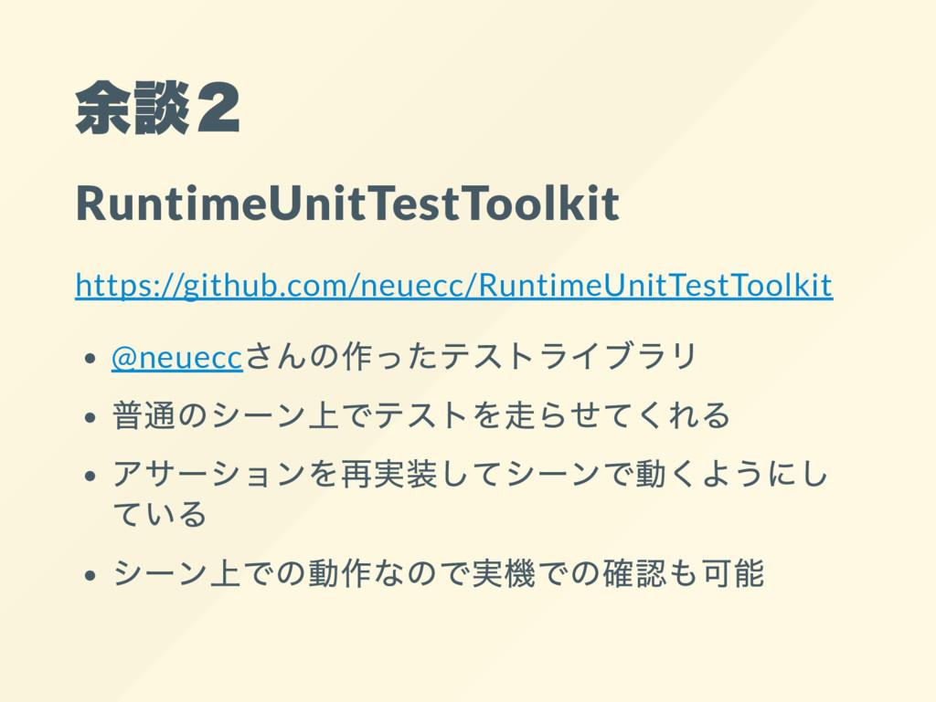 余談2 RuntimeUnitTestToolkit https://github.com/n...
