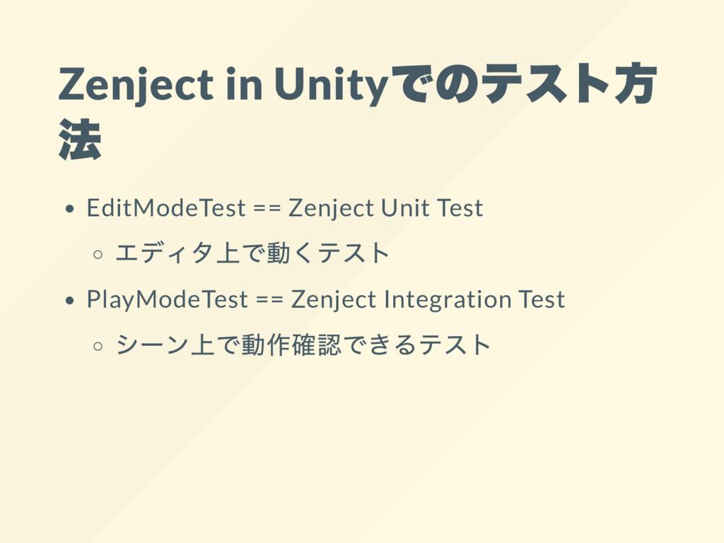 Zenject in Unity でのテスト方 法 EditModeTest == Zenje...