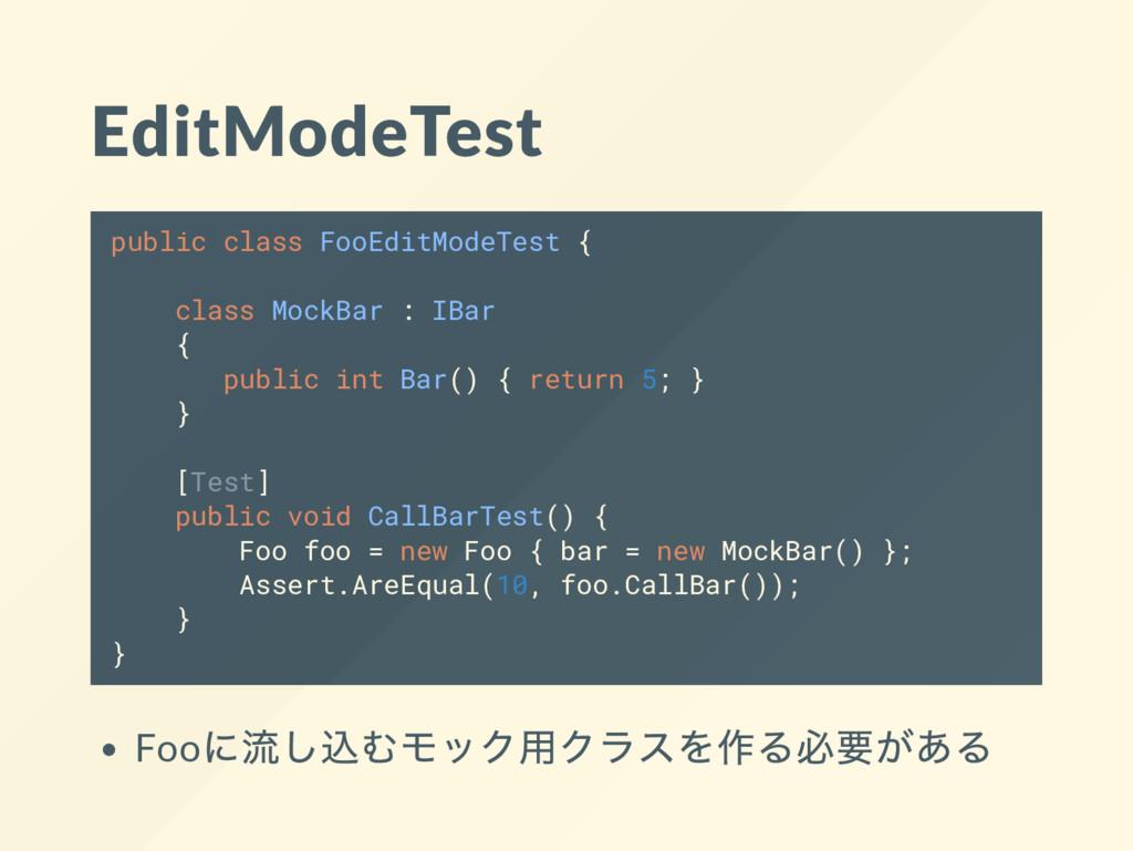 EditModeTest public class FooEditModeTest { cla...