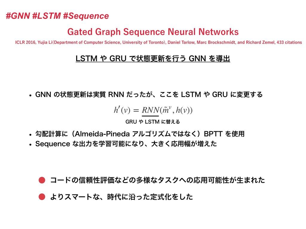 (BUFE(SBQI4FRVFODF/FVSBM/FUXPSLT #GNN #LSTM...