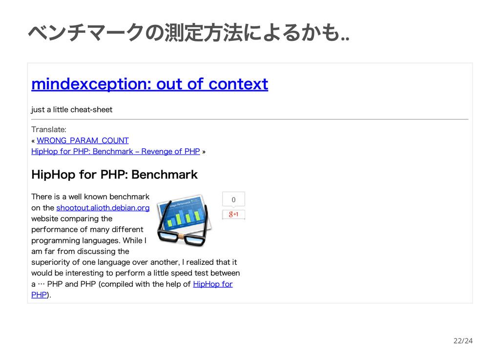 ベンチマー クの測定方法によるかも.. Translate: mindexception: o...