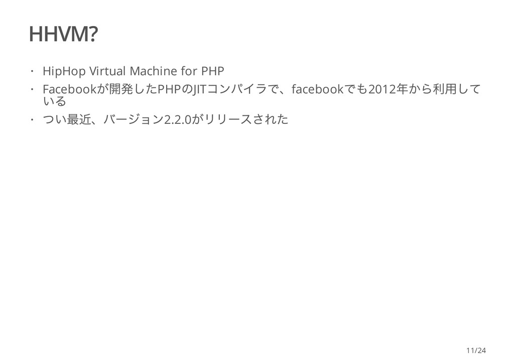 HHVM? HipHop Virtual Machine for PHP Facebook が...