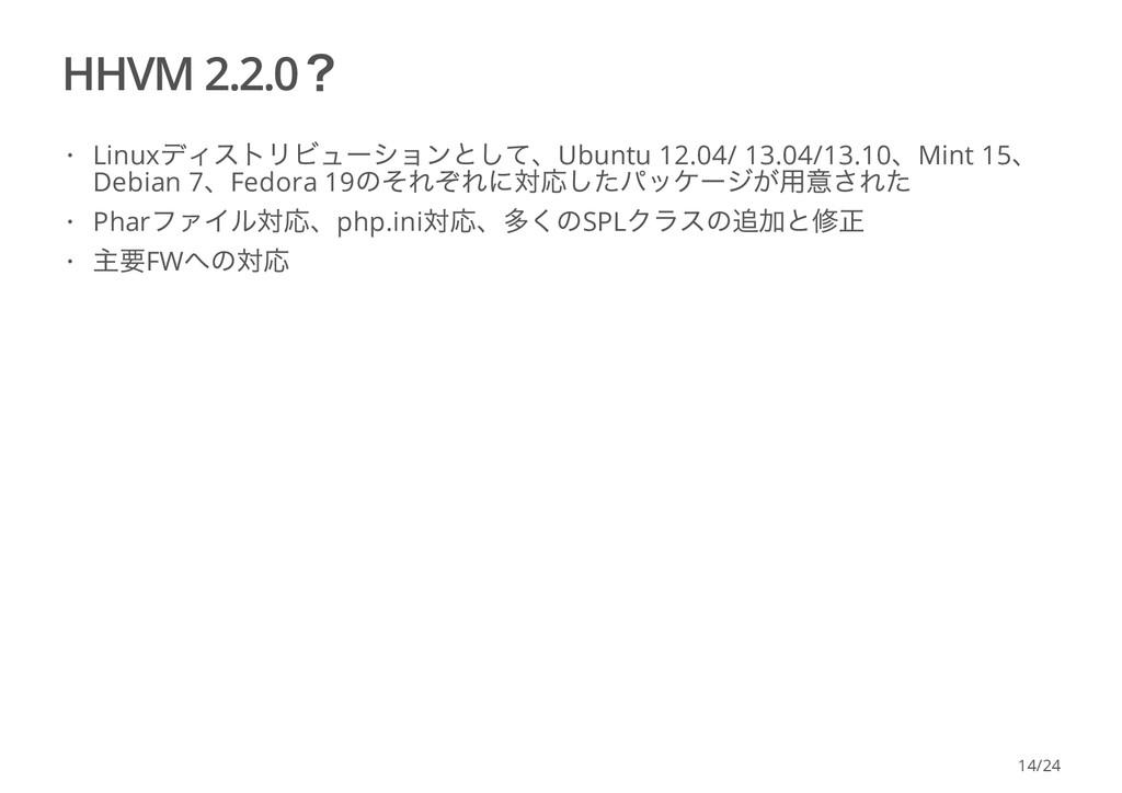 HHVM 2.2.0? Linux ディストリビュー ションとして、Ubuntu 12.04/...