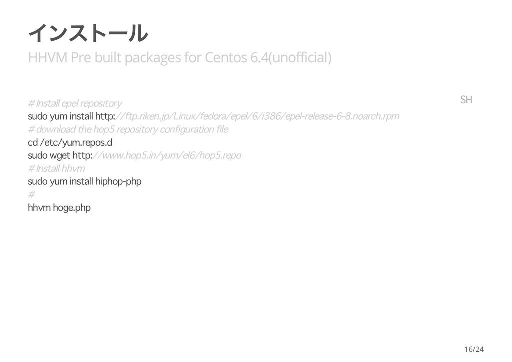 インストー ル HHVM Pre built packages for Centos 6.4(...