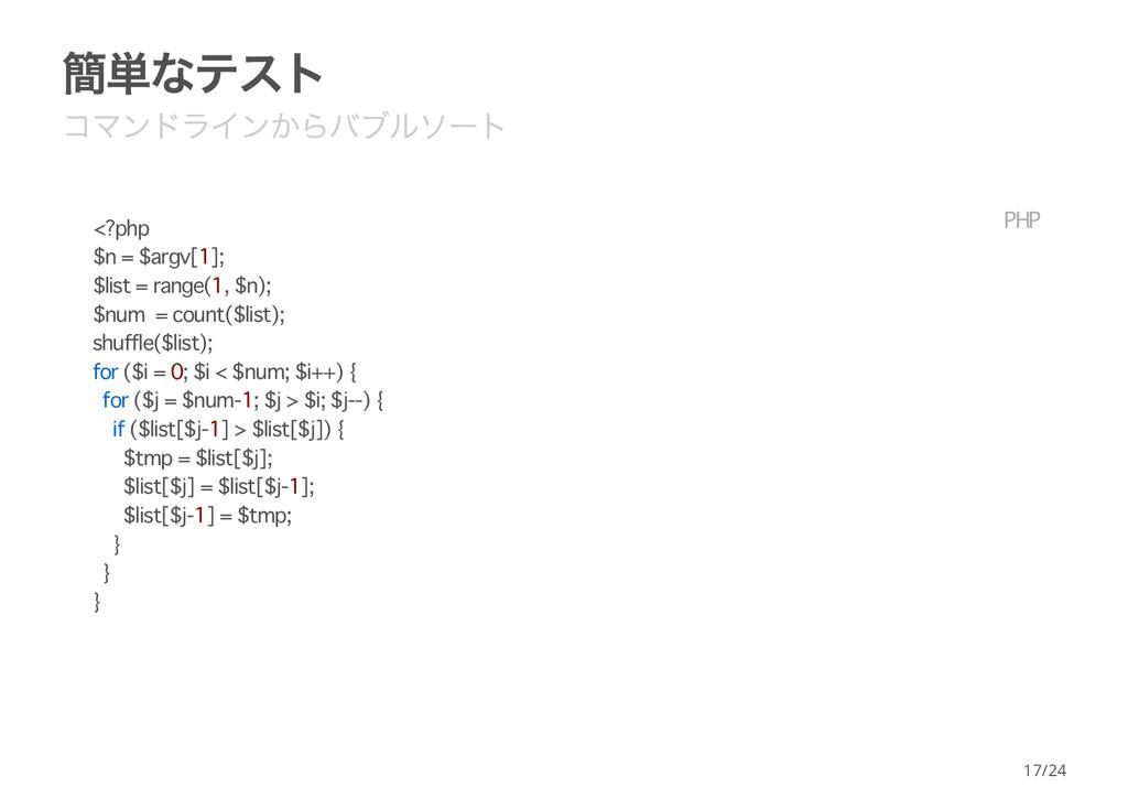 簡単なテスト コマンドラインからバブルソー ト <?php $n = $argv[1]; $l...