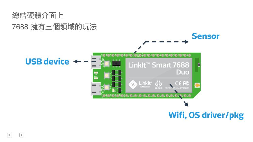 總結硬體介⾯面上 7688 擁有三個領域的玩法 USB device Sensor Wifi,...