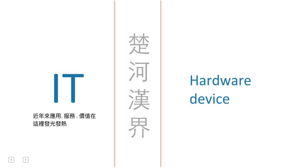 IT# Hardware# device## # # # # 近年年來來應⽤用. 服務...