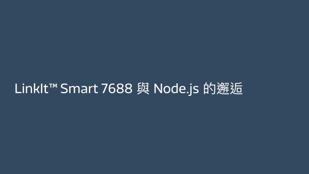 LinkIt™ Smart 7688 與 Node.js 的邂逅