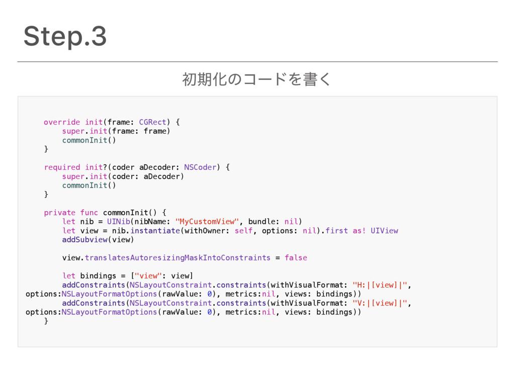 Step.3 ॳظԽͷίʔυΛॻ͘ override init(frame: CGRect) ...