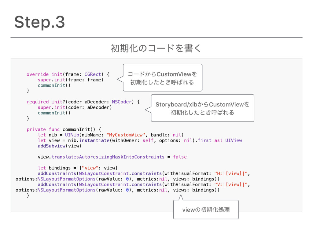 Step.3 override init(frame: CGRect) { super.ini...