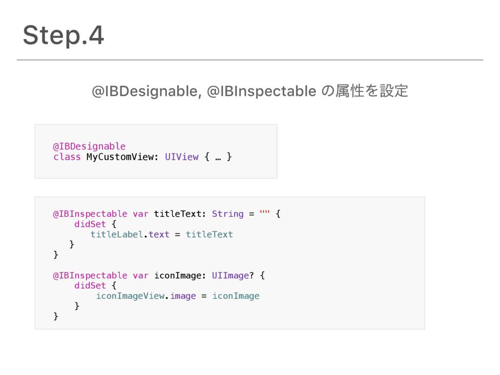 Step.4 @IBDesignable, @IBInspectable ͷଐੑΛઃఆ @IB...