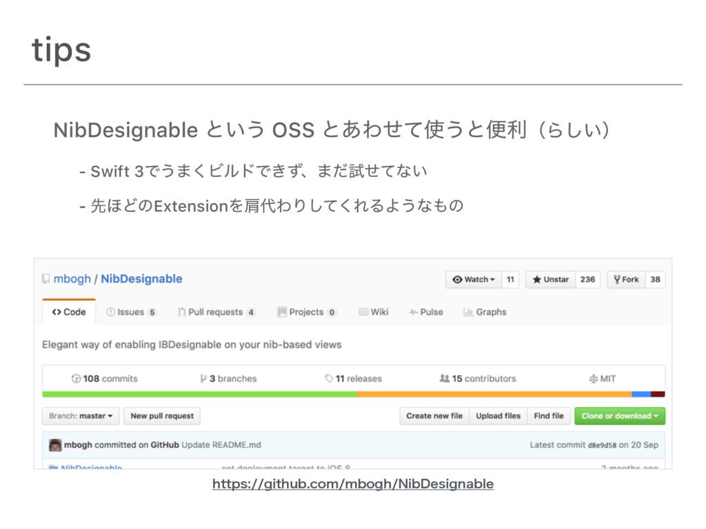NibDesignable ͱ͍͏ OSS ͱ͋Θͤͯ͏ͱศརʢΒ͍͠ʣ tips - Sw...