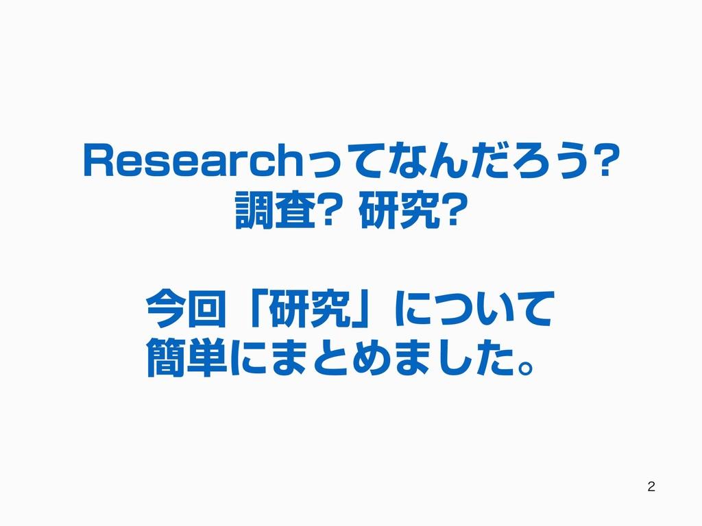 Researchってなんだろう? 調査? 研究? 今回「研究」について 簡単にまとめました。 ...