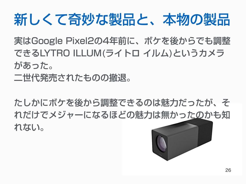 新しくて奇妙な製品と、本物の製品 実はGoogle Pixel2の4年前に、ボケを後...