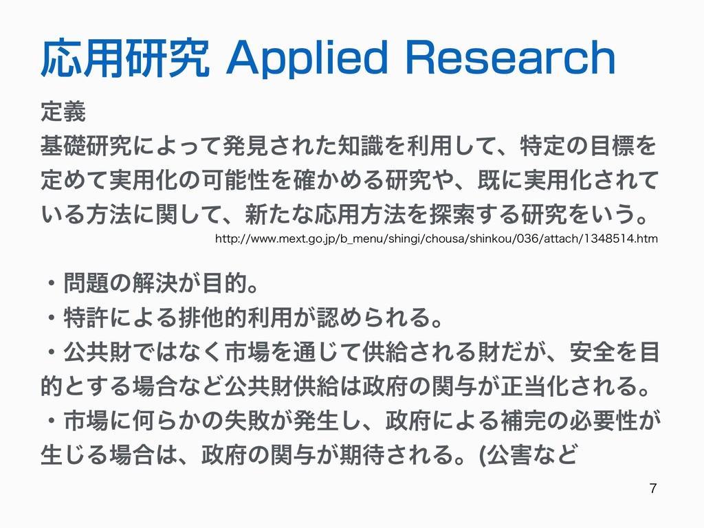 応⽤研究 Applied Research ఆٛ جૅݚڀʹΑͬͯൃݟ͞ΕͨࣝΛར...