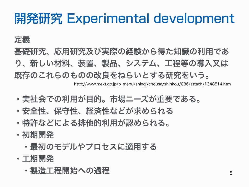 開発研究 Experimental development ఆٛ جૅݚڀɺԠ༻ݚڀ...