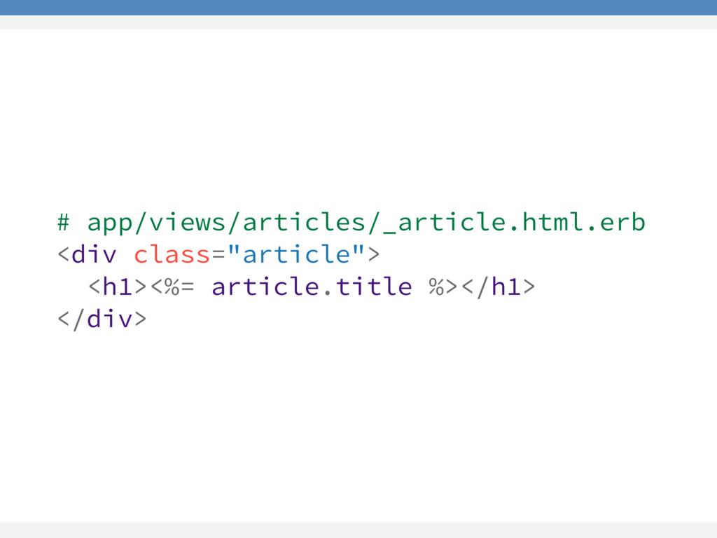 # app/views/articles/_article.html.erb <div cla...