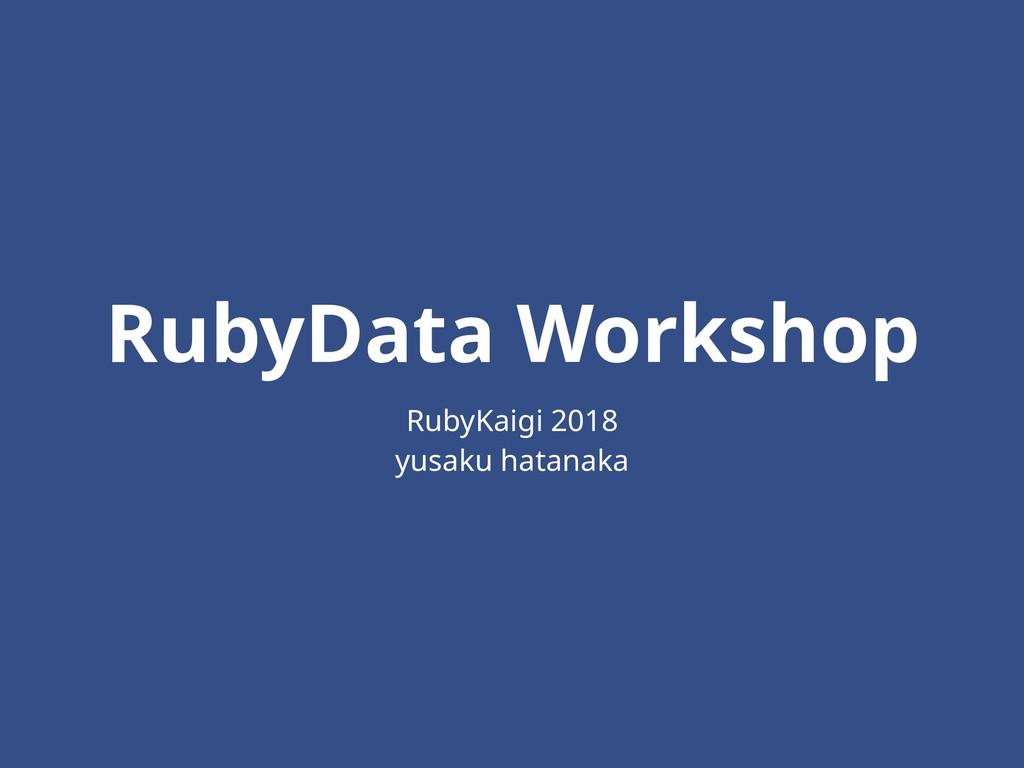 RubyData Workshop RubyKaigi 2018 yusaku hatanaka