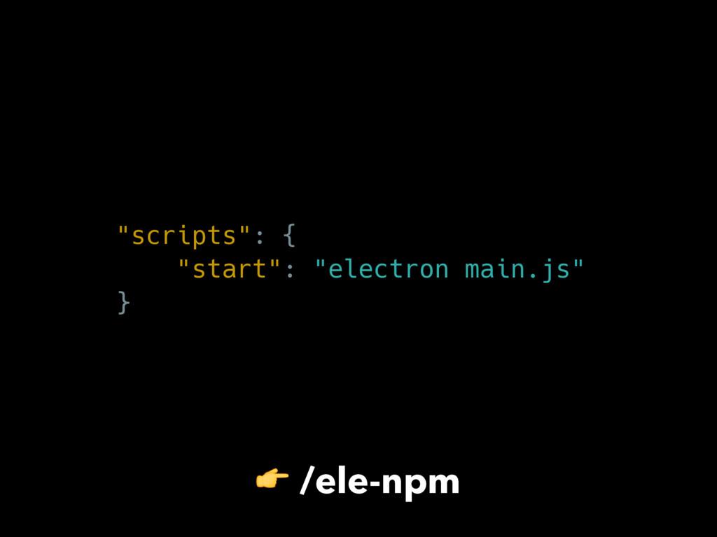 """""""scripts"""": { """"start"""": """"electron main.js"""" }  /el..."""