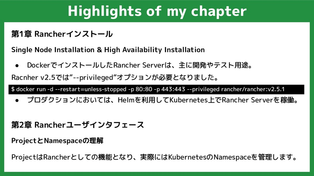 Highlights of my chapter 第1章 Rancherインストール Sing...