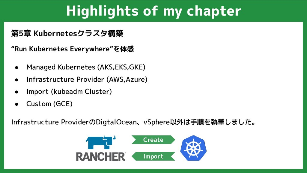 Highlights of my chapter 第5章 Kubernetesクラスタ構築 ●...