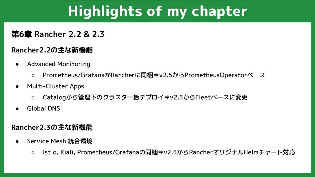 Highlights of my chapter 第6章 Rancher 2.2 & 2.3 ...