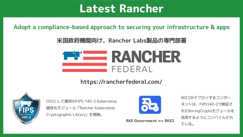 Latest Rancher Adopt a compliance-based approac...