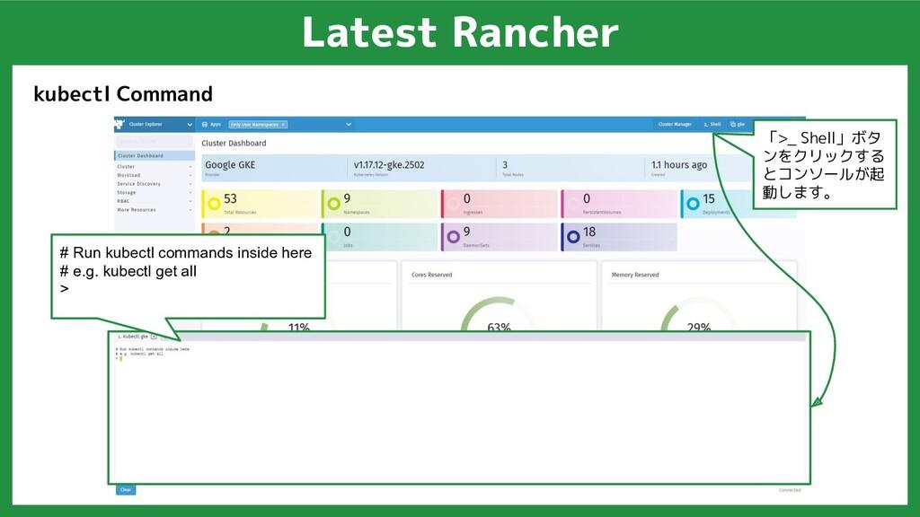Latest Rancher kubectl Command # Run kubectl co...