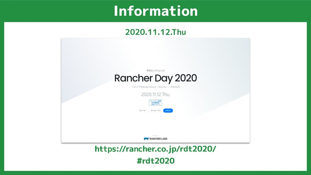Information https://rancher.co.jp/rdt2020/ #rdt...