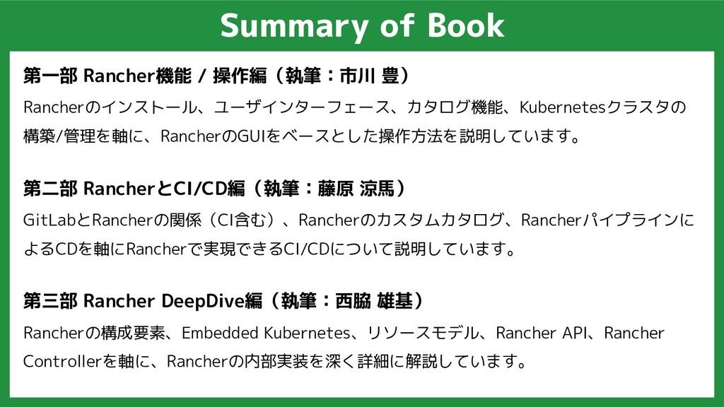Summary of Book 第一部 Rancher機能 / 操作編(執筆:市川 豊) 第二...