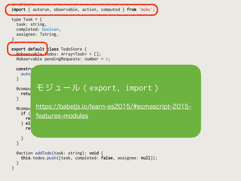 // @flow import { autorun, observable, action, ...