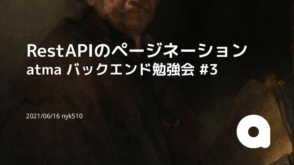RestAPIのページネーション atma バックエンド勉強会 #3 2021/06/16 n...